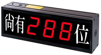 PAS-0001 PAS-1306BA  計數顯示器(面板指撥設定車位,RJ-45接口)