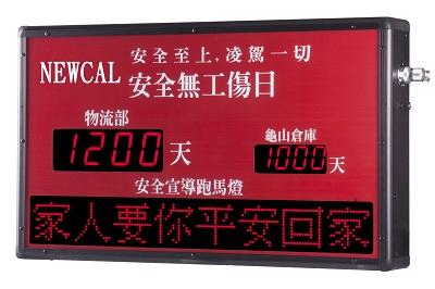 NP-00123 NP-2406MV8  工安顯示看板(6cmx4D/4cmx4D各1欄,76mmx8字訊息顯示)